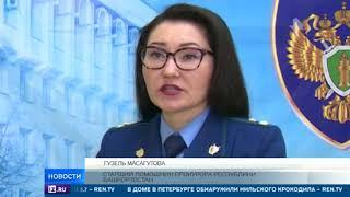 Прокуратура потребовала изъять имущество у бывшего полицейского-миллионера из Башкирии