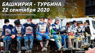 Башкирия - Турбина, 22.09.2020, г.Октябрьский (спидвей)