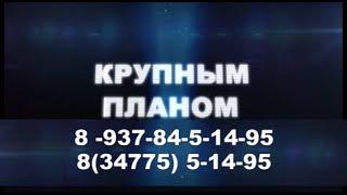 Крупным планом. Р. Надыргулов  13 ноября 2019 года