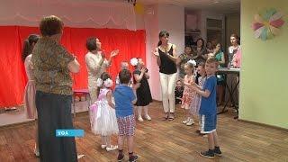 В Уфе состоялся выпускной вечер для детей с ограниченными возможностями здоровья