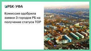 Комиссия одобрила заявки 3 городов РБ на получение статуса ТОР