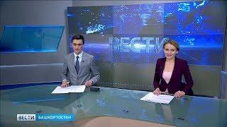 Вести-Башкортостан – 25.02.19