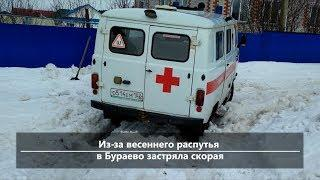 UTV. Новости севера Башкирии за 14 марта (Бирск, Мишкино, Бураево)