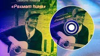 Самигулла Лукманов-Рәхмәт һиңә/Спасибо тебе/Thank you