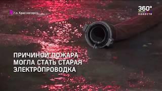 Пострадавшие при пожаре в Красногорске дети скончались