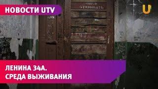 Новости UTV.Жители одного из домов в Стерлитамаке жалуются на управляющую компанию.