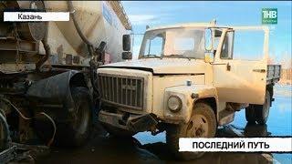 Под Казанью водитель грузовика умер за рулем и устроил ДТП | ТНВ