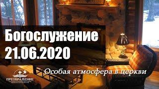 Богослужение 21 06 2020 | Особенности церкви: особая атмосфера