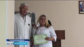 В Чишминском районе врачам вручили сертификаты на миллион рублей