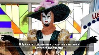 UTV. Новости запада Башкирии за 11 апреля