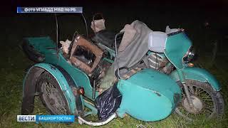 Водитель, лишенный прав за пьяное вождение, погиб за рулем мотоцикла в Башкирии