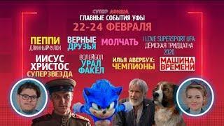 Суперафиша. Главные события Уфы, 22-24 февраля
