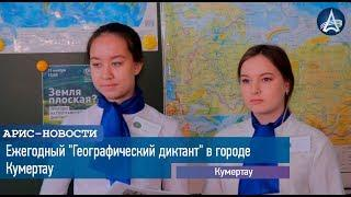 """Ежегодный """"Географический диктант"""" в городе Кумертау"""