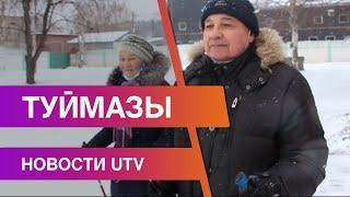 Новости Туймазинского района от 13.01.2021