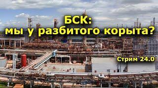 """""""БСК: мы у разбитого корыта?"""" СТРИМ 24.0, """"Открытая Политика"""", 06.12.20 г"""