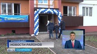 Новости районов: день медицинского работника в Чишмах и новоселье обманутых дольщиков в Иглино