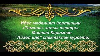 """""""Айгуль иле"""", Мустай Карим. г.Агидель"""