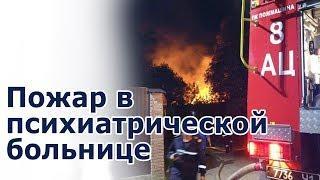 В Одессе произошел пожар в психиатрической больнице