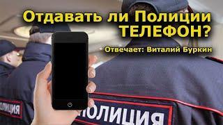 """""""Отдавать ли Полиции телефон?"""". """"Открытая Политика - Право"""". вып.1"""
