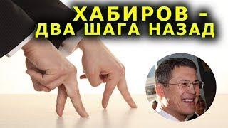 """""""Хабиров - два шага назад"""". """"Открытая Политика"""". Выпуск - 90."""