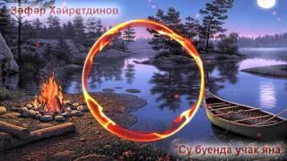 Зуфар Хайретдинов - Су буенда учак яна [Татарские Песни]