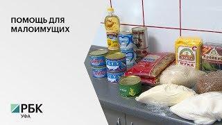 Крупные компании направят 70 млн руб. на продуктовые наборы малоимущим семьям