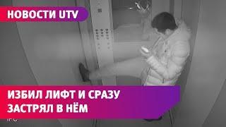 Мгновенная карма: в Уфе вандал избил лифт и сразу в нем застрял