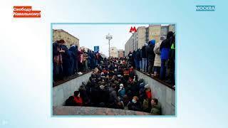 Протесты| Навальный | Митинг | 23 января | прямой эфир