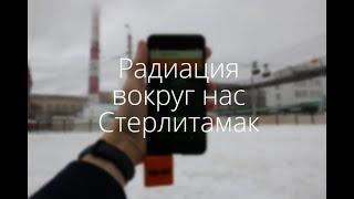 Радиация вокруг нас  Стерлитамак, Башкирия  Измерение фоновой радиации в городе