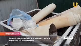 Новости UTV. Вывоз мусора
