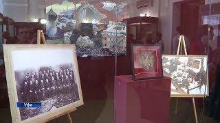 В Национальном музее Башкортостана открылась выставка, приуроченная ко Дню республики