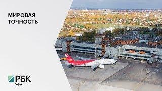 Международный аэропорт «Уфа» занял 27 строчку в мировом рейтинге пунктуальности