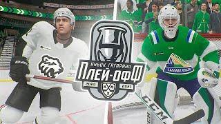 КУБОК ГАГАРИНА 2021 - САЛАВАТ ЮЛАЕВ vs ТРАКТОР - ПЛЕЙ-ОФФ КХЛ   1/8 ФИНАЛА - КХЛ В NHL 21