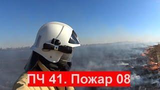 ПЧ 41. Пожар 08