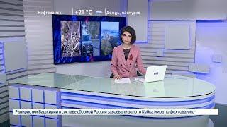 Вести-24. Башкортостан - 08.05.19