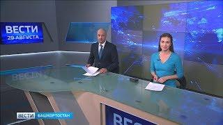 Вести-Башкортостан – 29.08.19