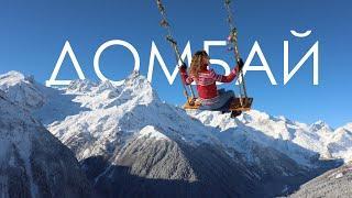 Домбай: лучшее место для путешествия в России зимой