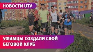 UTV. Пробежки, как способ найти друзей. Познакомьтесь с уфимцами, создавшими беговой клуб