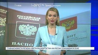 Вести-24. Башкортостан – 12.07.18
