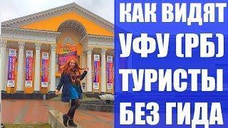 Уфа. Достопримечательности. Часть 1. Башкортостан. Путешествие на Урал на авто. Rukzak