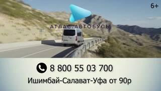 Ишимбай - Салават - Уфа за 90 рублей - Атлас Автобусы
