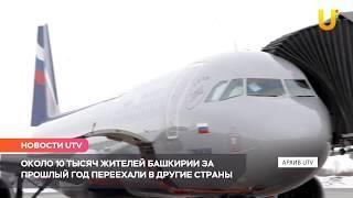 Новости UTV. Жители Башкирии уезжают жить в другие страны
