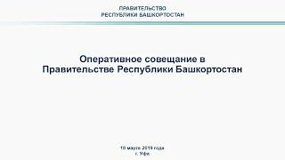 Оперативное совещание в Правительстве РБ: прямая трансляция 18 марта 2019 года
