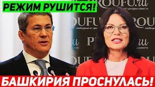 КУШТАУ - Башкирская оппозиционерка устроила разнос Хабирову и его прихвостням! Смотреть всем!
