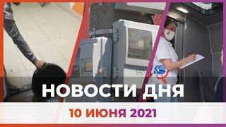 Новости Уфы и Башкирии 10.06.21: ВИЧ-инфекция, сидят без электричества и потоп кипятком
