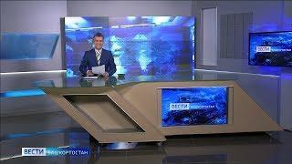 Вести-Башкортостан - 06.02.20