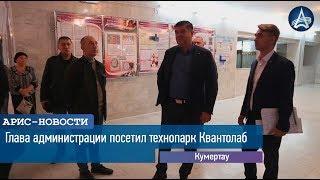 Глава администрации посетил технопарк Квантолаб