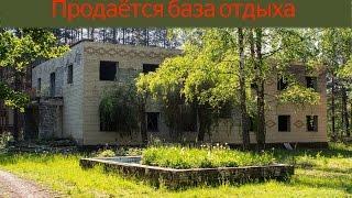 Продаётся База отдыха недалеко от Бобруйска