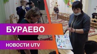 Новости Бураевского района от 18.03.2021