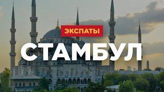 Жизнь наших в Турции: Стамбул. Как переехать на ПМЖ | ЭКСПАТЫ